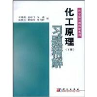 化工原理习题精解(下)