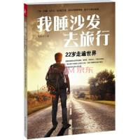 【旧书9成新】【正版现货】 我睡沙发去旅行:22岁走遍世界 龙泓全 江苏人民出版社