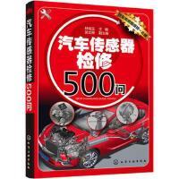 汽车传感器检修500问 9787122263452
