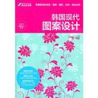 【新书店正版】韩国现代图案设计(DVD) SUN I视觉设计 科学出版社 9787030329554