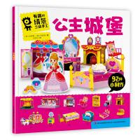 公主城堡 有趣的情景立体手工趣味纸立方3-6-9岁儿童创意diy制作幼儿园美术手工教材书儿童益智纸模馆早教游戏书