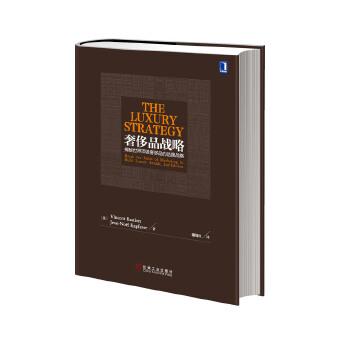 奢侈品战略(pdf+txt+epub+azw3+mobi电子书在线阅读下载)