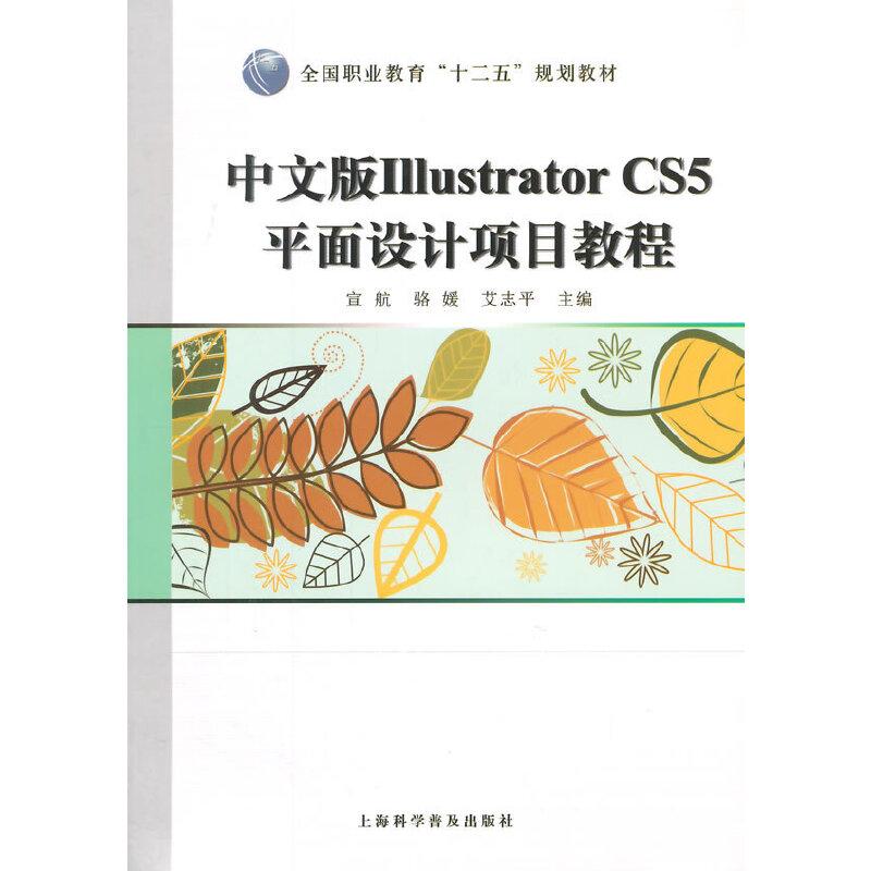 中文版IllistratprCS5平面设计项目教程