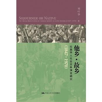 他乡·故乡——拉美华人社会百年演变研究(1847-1970)