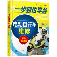 一步到位学会电动自行车维修(彩色视频版)