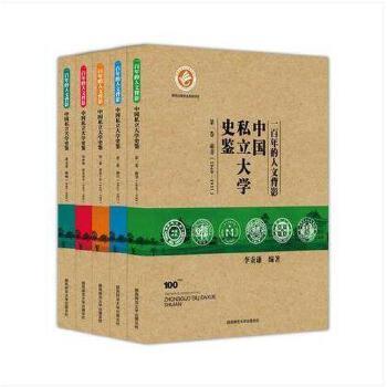 一百年的人文背影(中国私立大学史鉴共5册) 书 编者:李秉谦 陕西师大