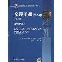 金属手册(原书第2版)(下)案头卷 机械工业出版社