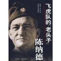 【二手书9成新】飞虎队的老头子――陈纳德,舒绍平,蓝雨,中国文史出版社