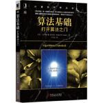 算法基础:打开算法之门 9787111520764 [美] 托马斯H.科尔曼,王宏志 机械工业出版社