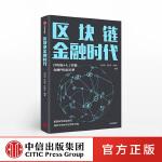 正版 区块链金融时代 庞引明 著 区块链+人工智能 金融科技新引擎 重塑新型金融系统 中信出版社图书