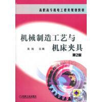 二手机械制造工艺与机床夹具 第2版 吴拓 机械工业出版社 978711