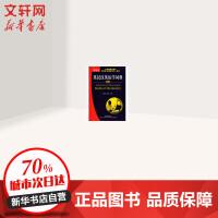 英汉汉英医学词典 王晓鹰 章宜华