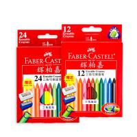 德国辉柏嘉12色24色三角可擦蜡笔蜡笔送卷笔刀橡皮