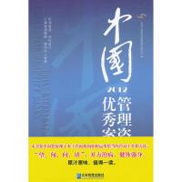 中国管理咨询案例(2012) 9787516401668