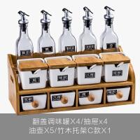 创意欧式调味罐日式厨房陶瓷调味罐家用组合玻璃酱油瓶翻盖盐罐调料盒套装醋油壶