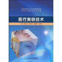医疗美容技术 人民卫生出版社