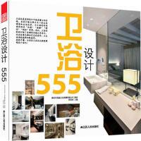 卫浴设计555 9787214074737 徐宾宾 江苏人民出版社