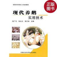 【旧书二手书9成新】现代养鹅实用技术/欧广志,张永立,张江涛 主编/中国农业