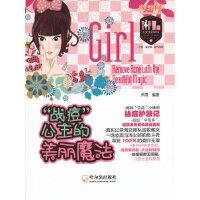 """""""战痘""""公主的美丽魔法禾雨哈尔滨出版社9787548409977"""