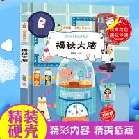宇宙运转的秘密 揭秘宇宙太空儿童3d立体书翻翻书7 10岁城市运转的秘密同系书籍少儿百科全书儿童6-12岁幼儿科普书籍