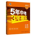 曲一线 5年中考3年模拟 中考英语 广东专用 2022版中考总复习 五三