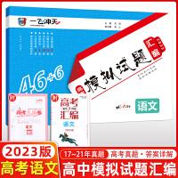 2021版 天津高考 一飞冲天 高考模拟试题汇编语文 2016-2020六年高考题8套 天津市各区县高考模拟试题汇编