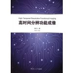 【XSM】高时间分辨功能成像(英文) 杨可人 (Keren Yang) 复旦大学出版社9787309122060