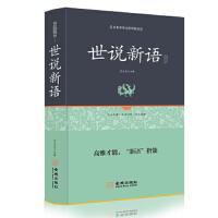 世说新语全本全译注释 金城出版社 南朝宋,刘义庆,贾太宏 注 9787515514499
