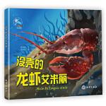 【全新正版】没壳的龙虾艾米丽 糖朵朵 9787521002577 海洋出版社