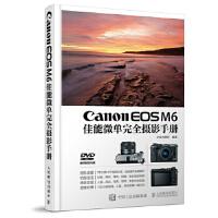 【新书店正版】Canon EOS M6佳能微单完全摄影手册 北极光摄影 人民邮电出版社 9787115464804