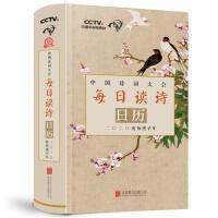 中国诗词大会每日读诗日历 : 二�二�农历庚子年
