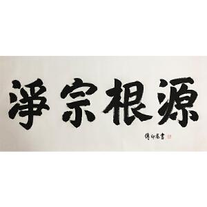 传印《书法》佛教高僧