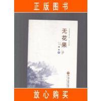 【二手旧书9成新】无花果 .