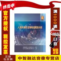 正版包票 人因失误引发事故原因分析 2DVD 视频音像光盘影碟片