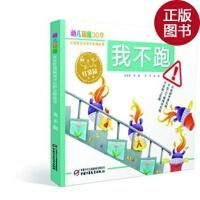 【旧书二手书九成新】红袋鼠安全自护金牌故事-我不跑/高洪波 等著,雨青 等绘