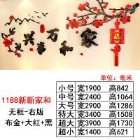 墙贴客厅中国风新年装饰背景墙贴画3d立体电视墙亚克力