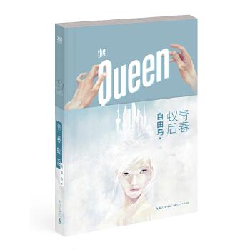 青春蚁后自由鸟长江文艺出版社9787535476050 新书店购书无忧有保障!