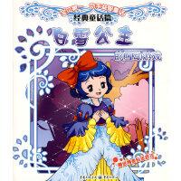 白雪公主的互动游戏 经典童话篇 宝内第一 动手益智童话