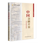 中国金融开放:感知政策的温度(解读未来十年中国金融政策走向 指点未来中国金融投资方向)