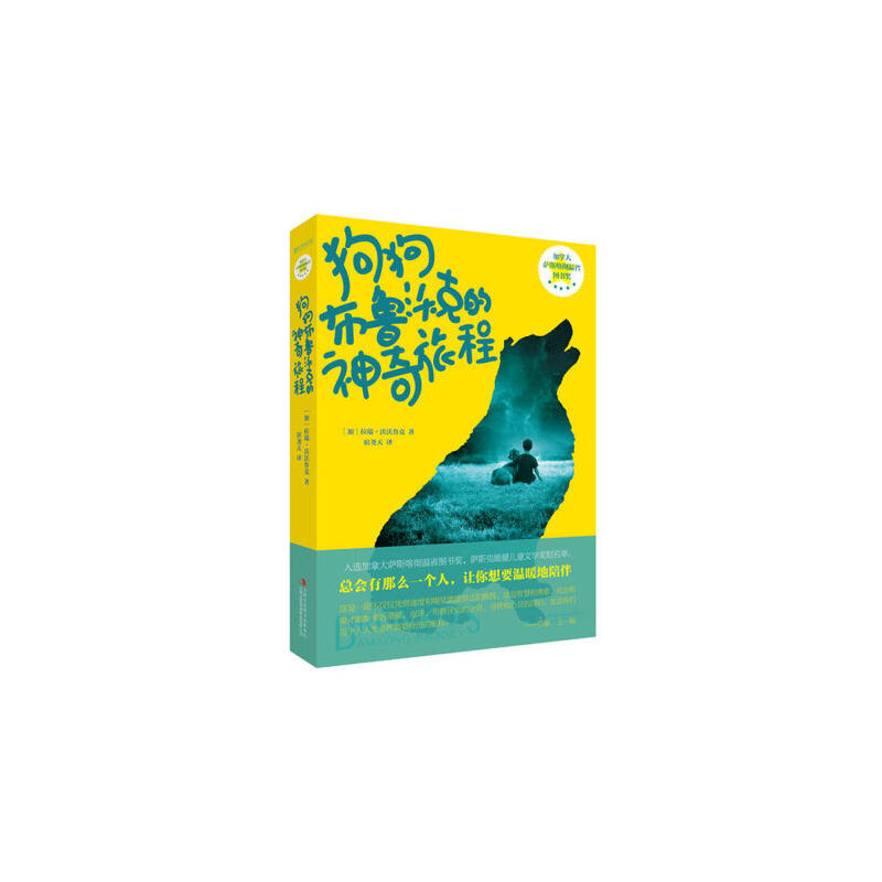 狗狗布鲁沃克的神奇的旅程  外国现当代文学小说 加拿大喀彻温省图书奖 1-6年级小学生阅读故事儿童文学儿童教辅书 动物小说