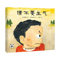 精装请不要生气 日本精选儿童成长绘本系列 日本D3届幼儿绘本大奖得奖作品 一本表达孩子心声的绘本