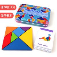 �和�幼��@小�W生用益智力七巧板拼�D一年�套�b玩具教具3-4-5�q6