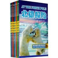 男孩探险生存秘籍(全8册)