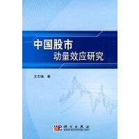 中国股市动量效应研究