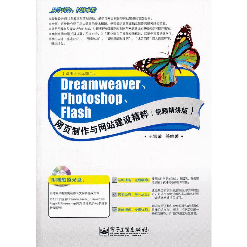 Dreamweaver、Photoshop、Flash网页制作与网站建设精粹(视频精讲版)(含CD光盘1张)