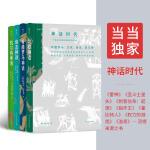 世界经典神话套装全4册:北欧神话+希腊罗马神话+埃及神话+凯尔特神话(当当定制版)
