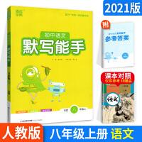 初中语文默写能手八年级上册 RJ版人教版 初中8年级上册语文练习册资料 初二初2上册语文默写能力测试训练练习辅导资料书