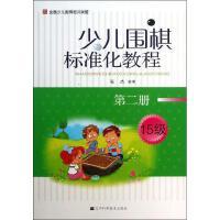 少儿围棋标准化同步训练 第2册 (2)15级 辽宁科学技术出版社