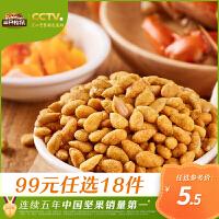 【三只松鼠_蟹黄味瓜子仁218g】炒货葵花籽仁蟹黄味零食