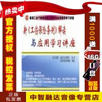 正版包票 新工伤保险条例解读与应用学习讲座 张宝刚(2DVD)视频讲座光盘影碟片